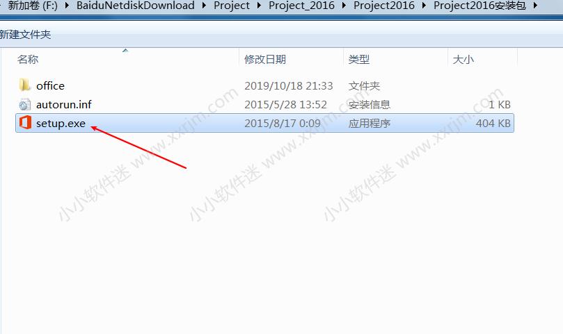 project2016中文版安装教程和下载地址