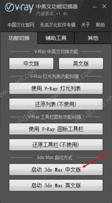 Vray 3.4 For 3dmax2014-2017破解版下载地址和安装教程