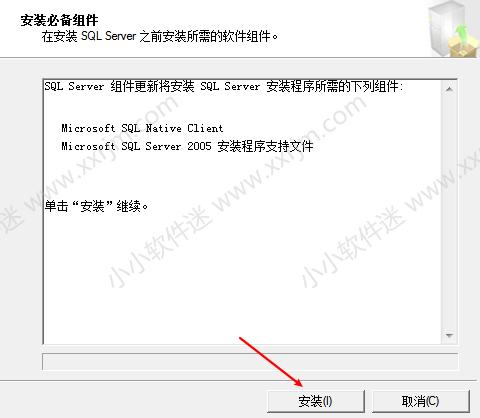 SQL Server2005中文版(win7系统及以下)安装教程和下载地址