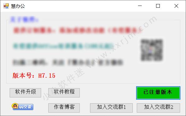慧办公下载 v17.12 破解版免注册机