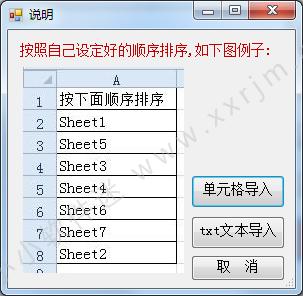 怎么快速给sheet排序4