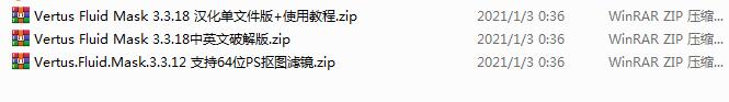 Vertus Fluid Mask 3.3.18中文汉化版+PS抠图滤镜插件