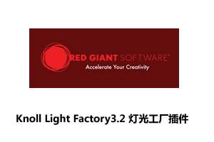 PS插件-Knoll Light Factory 灯光工厂3.2(32&64Bit)(附100种预设)