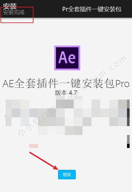 AE插件合集包/AE插件一键安装包破解直装版
