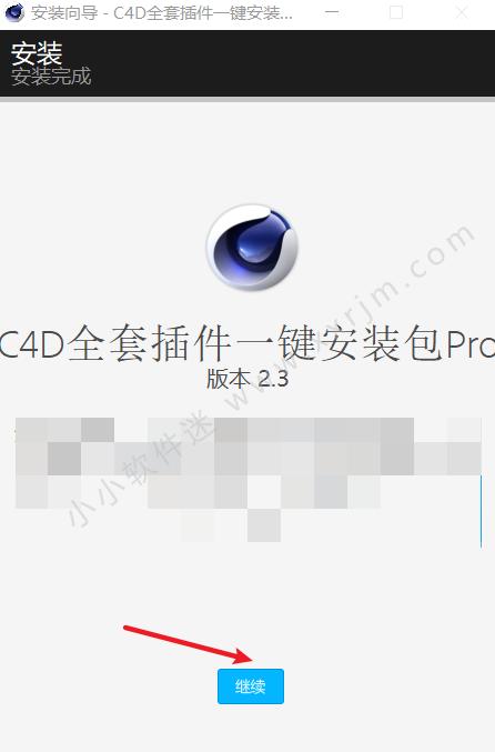 C4D插件一键安装包破解版-C4D全套插件合集包