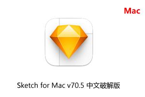 Sketch for Mac v70.5 中文破解版下载-矢量设计软件