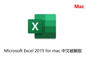 Microsoft Excel 2019 for mac 中文破解版