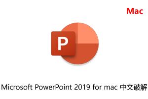 Microsoft PowerPoint 2019 for mac 中文破解版