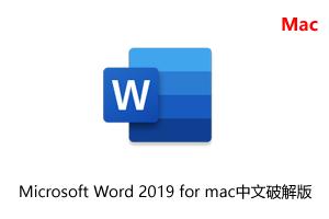Microsoft Word 2019 for mac中文破解版
