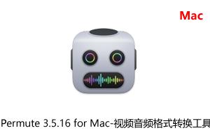 Permute 3.5.16 for Mac-视频音频格式转换工具