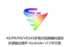 AE/PR/ME/VEGAS多格式视频编码渲染加速输出插件 Voukoder v7.2中文版