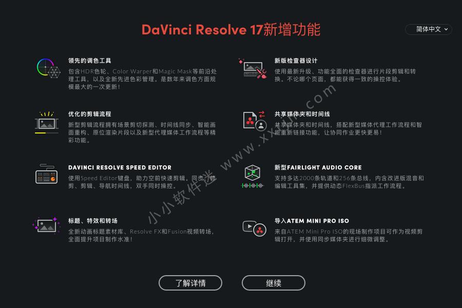DaVinci Resolve Studio 17b9 for mac 中文破解版-Mac顶级调色软件