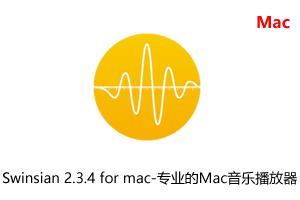 Swinsian 2.3.4 for mac-专业的Mac音乐播放器