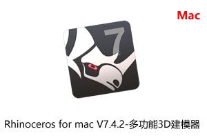 Rhinoceros for mac V7.4.21047.11002-多功能3D建模器