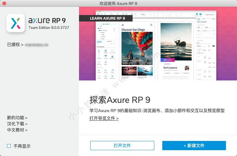 Axure RP 9.0.0.3723 for mac中文汉化破解版