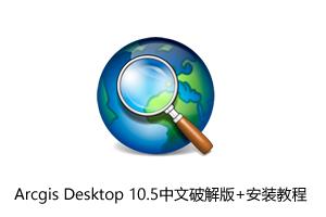 ArcGIS 10.5 Desktop 破解版完整安装教程+下载地址