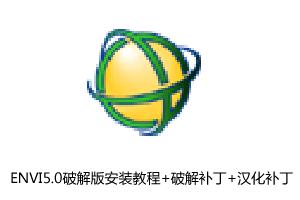 ENVI5.0 64位破解版安装教程+破解补丁+汉化补丁