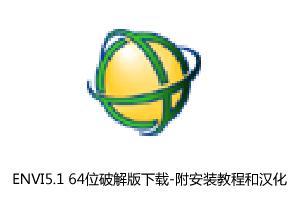 ENVI5.1 64位破解版下载-附安装教程和汉化补丁