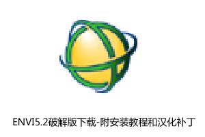 envi5.2破解版-附安装教程+汉化补丁