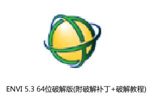 ENVI 5.3 64位破解版下载(附破解补丁+破解教程)
