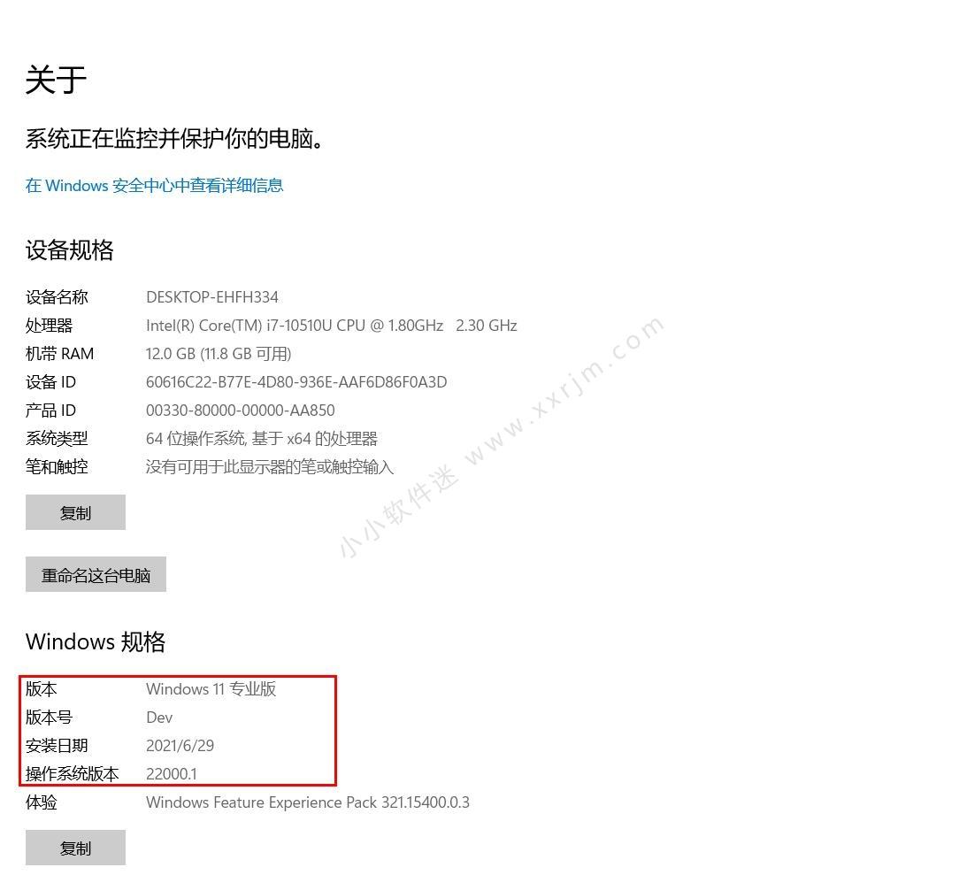 Windows 11 专业版 v22000.51 中文预览版抢先体验