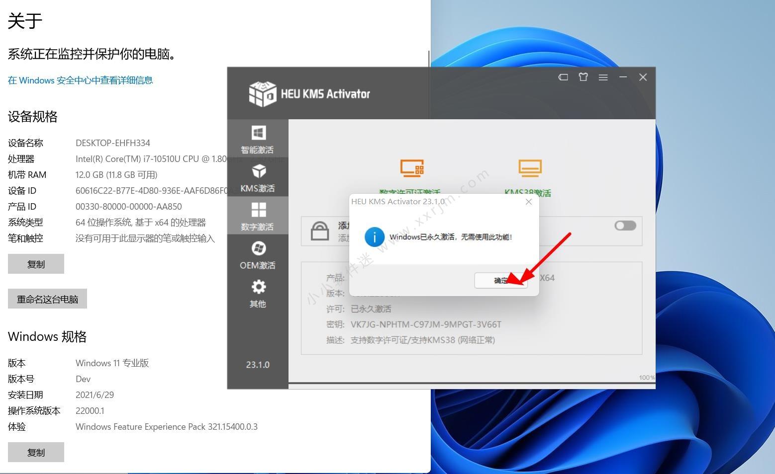 HEU KMS Activator v23.1.0 | 支持win11永久全能激活神器